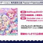【お知らせ】9/25(金)20:00~「ゆめゆめグラデーション」発売直前企画 Pastel*Palettes特別生配信決定!