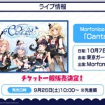 【お知らせ】Morfonica 1st Live「Cantabile」、BanG Dream! 8th☆LIVE『Breakthrough!』ライブチケット一般販売が決定!
