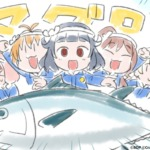【ガルパ☆ピコ】pico2-20「マグロ」おまけイラスト公開!(※画像)