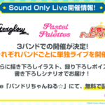 【ガルパ】音声だけの新体験型ライブ「Sound Only Live」の開催が決定!Afterglow、Pastel*Palettes、ハロー、ハッピーワールド!がそれぞれ開催!YouTubeにて無料配信を予定!
