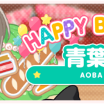 【ガルパ】9月3日は青葉モカちゃんの誕生日♪お祝いメッセージ&みんなの反応まとめ!(※画像)【2020】