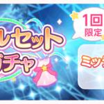 【お知らせ】「スペシャルセット10回ガチャ」開催!【9月5日15時 ~ 9月10日14時59分】