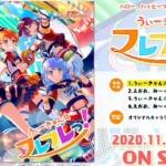 【お知らせ】2020年11月25日(水)発売「うぃーきゃん☆フレフレっ!」試聴動画公開!