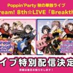 【お知らせ】Poppin'Party秋の単独ライブ「BanG Dream! 8th☆LIVE『Breakthrough!』」特別配信が決定!