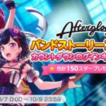 【お知らせ】10月7日0時より「Afterglowバンドストーリー3章公開カウントダウンログインキャンペーン!」開催予告!