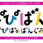 【お知らせ】Poppin'PartyのYouTube番組「ぽぴばん!~ぽぴぱのばんぐみ~」始動!