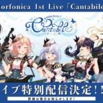 【お知らせ】Morfonica 1st Live「Cantabile」ライブ特別配信決定!詳細は後日お知らせ!