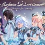 【バンドリ!】Morfonica 1st Live「Cantabile」公演終了!みんなの感想まとめ!