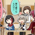 【ガルパ】4コマ第250話「育ち盛りの人生」公開!感想まとめ!(※画像)