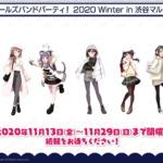 【速報】 「バンドリ! ガールズバンドパーティ!2020 Winter in渋谷マルイ」開催決定!描き下ろしイラストキタ━━(゚∀゚)━━ッ!!