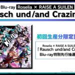 【お知らせ】2021年2月22日(月) 横浜アリーナにて「Rausch und/and Craziness Ⅱ」開催決定!Blu-ray特別先行抽選申込券を「Rausch und/and Craziness」Blu-ray初回生産分に限定封入!バンドリ!バラエティ&トークイベント「らうくれ!」&「あすはも!」 開催決定!