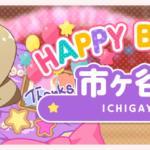 【ガルパ】10月27日は市ヶ谷有咲ちゃんの誕生日♪お祝いメッセージ&みんなの反応まとめ!(※画像)【2020】