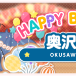 【ガルパ】10月1日は奥沢美咲ちゃんの誕生日♪お祝いメッセージ&みんなの反応まとめ!(※画像)【2020】