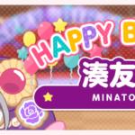 【ガルパ】10月26日は湊友希那ちゃんの誕生日♪お祝いメッセージ&みんなの反応まとめ!(※画像)