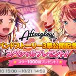 【お知らせ】Afterglowバンドストーリー3章公開記念スペシャルプレゼント!