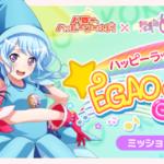 【お知らせ】次回、ミッションライブイベント「ハッピーラッキー!EGAOのMAHO!」開催予告キタ━━(゚∀゚)━━ッ!!