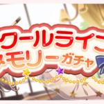 【お知らせ】「スクールライフメモリーガチャ」開催!【10月21日15時 ~ 10月31日14時59分】