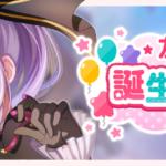 【お知らせ】「友希那誕生日記念ガチャ」開催!【10月26日0時 ~ 10月26日23時59分】