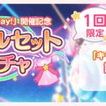 【お知らせ】「『キラキラ☆Festa Day!』開催記念スペシャルセット5回ガチャ」開催!【10月8日15時 ~ 10月9日14時59分】