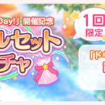 【お知らせ】「『ドキドキ♪Special Day!』開催記念スペシャルセット5回ガチャ」開催!【10月9日15時 ~ 10月10日14時59分】