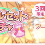 【お知らせ】「スペシャルセット5回ガチャ」開催!【10月14日15時 ~ 10月21日14時59分】