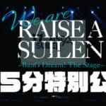 【お知らせ】舞台「We are RAISE A SUILEN~BanG Dream! The Stage~」冒頭5分を特別に公開!(※動画)