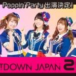 【お知らせ】Poppin'Partyの「COUNTDOWN JAPAN 20/21」への出演が決定!