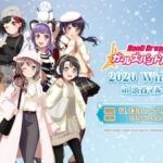 【お知らせ】「バンドリ! ガールズバンドパーティ! 2020 Winter in 渋谷マルイ」本日よりスタート!