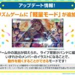 【速報】リズムゲームに「軽量モード」追加決定!