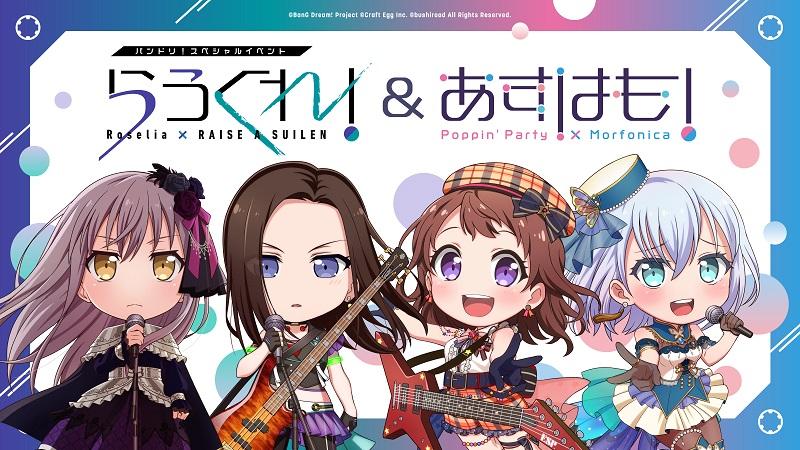 【お知らせ】2021/1/11(月・祝)開催! バンドリ!スペシャルイベント「らうくれ!」&「あすはも!」キービジュアル公開!