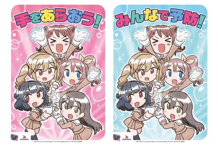 【お知らせ】BanG Dream!プロジェクトより、 感染症予防啓発ポスターを無料配布決定!