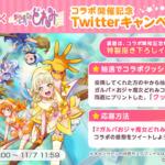 【お知らせ】「ガルパ×おジャ魔女どれみコラボ開催記念Twitterキャンペーン第2弾」開催!