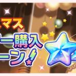 【お知らせ】「2020クリスマスお得なスター購入キャンペーン!」開催!