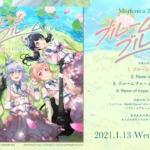 【お知らせ】2021年1月13日(水)リリース!Morfonica 2nd Single「ブルームブルーム」試聴動画公開!(※動画)