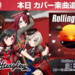 【お知らせ】カバー楽曲「Rolling star」追加!EXレベル『26』!