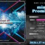 【お知らせ】2021年1月27日(水)リリース!RAISE A SUILEN 6th Single「mind of Prominence」試聴動画公開!(※動画)
