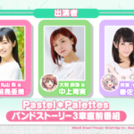 【お知らせ】12月13日13時より『Pastel*Palettesバンドストーリー3章直前番組』配信決定!前島亜美さん、中上育実さん、秦佐和子さんが出演!