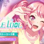 【ガルパ】Pastel*Palettes バンドストーリー3章「TITLE IDOL」みんなの感想まとめ!(※画像)