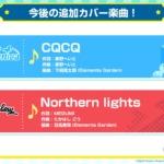 【ガルパ】今後追加されるカバー楽曲発表!『CQCQ』 『Northern lights』の追加が決定!