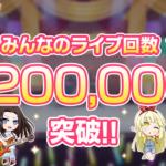 【お知らせ】「カウントダウンライブ!」2日目終了!みんなのライブ回数2,200,000回突破!2日目の報酬を配布!