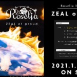 【お知らせ】2021年1月20日(水)リリース!Roselia 11th Single「ZEAL of proud」試聴動画公開!(※動画)