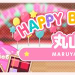 【ガルパ】12月27日は丸山彩ちゃんの誕生日♪お祝いメッセージ&みんなの反応まとめ!(※画像)【2020】