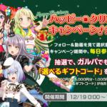 【お知らせ】「ハッピークリスマスキャンペーン!2020」開催!【12月19日0時 ~ 12月25日23時59分】