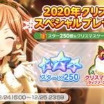 【お知らせ】2020年クリスマススペシャルプレゼント!