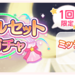 【お知らせ】「スペシャルセット10回ガチャ」開催!【12月5日15時 ~ 12月13日14時59分】