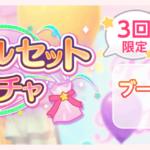 【お知らせ】「スペシャルセット5回ガチャ」開催!【12月15日15時 ~ 12月22日14時59分】