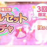 【お知らせ】「『As ever』開催記念スペシャルセット5回ガチャ」開催!【12月19日15時 ~ 12月21日14時59分】