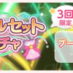 【お知らせ】「スペシャルセット5回ガチャ」開催!【12月23日15時 ~ 12月31日14時59分】