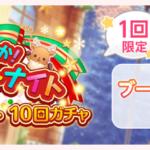 【お知らせ】「にぎやか!サイレントナイト スペシャルセット10回ガチャ」開催!【12月24日15時 ~ 12月31日14時59分】