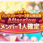 【お知らせ】「バンドストーリー3章公開記念Afterglow★4メンバー1人確定ガチャ」開催!【12月22日15時 ~ 2021年1月13日14時59分】